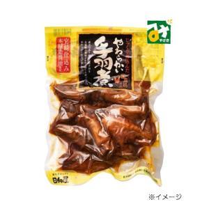 じっくり煮込んだやわらかい手羽煮 450g  (株)日向屋 4580223882820|miyazakikonne