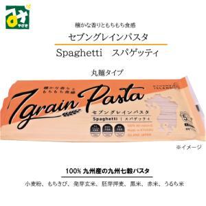 麺 セブングレインパスタ スパゲッティ 丸麺タイプ直径1.7mm 九州テーブル  miyazakikonne