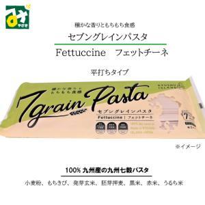 麺 セブングレインパスタ フェットチーネ 平打ちタイプ幅5mm 九州テーブル  miyazakikonne