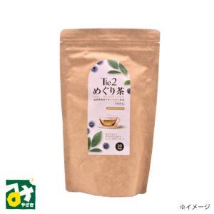 ブルーベリー葉茶 Tie2めぐり茶|miyazakikonne