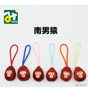 キーフォルダー 南男猿 なんおさる 1個|miyazakikonne