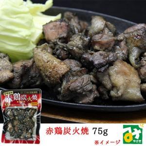 Okazaki Food【赤鶏炭火焼 75g】:4965623329036|miyazakikonne