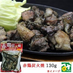 Okazaki Food【赤鶏炭火焼 130g】:4965623329623|miyazakikonne