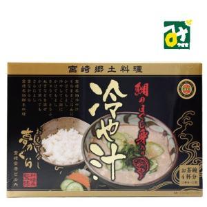 冷や汁 鯛のほぐし身入冷や汁 お茶碗2杯分×2袋  宮崎空港商事 miyazakikonne