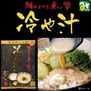 冷や汁 鯛のほぐし身入冷や汁 お茶碗2杯分  宮崎空港商事 miyazakikonne