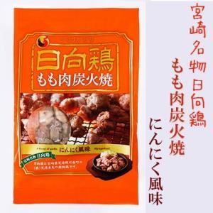 宮崎名物 日向鶏  もも肉炭火焼 にんにく風味:4983140005547|miyazakikonne