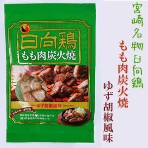 宮崎名物 日向鶏 もも肉炭火焼 ゆず胡椒風味:4983140005554|miyazakikonne