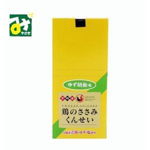 ささみ くんせい 燻製 鶏のささみくんせい ゆず胡椒味 10本入 雲海物産 YL10 000045175022|miyazakikonne
