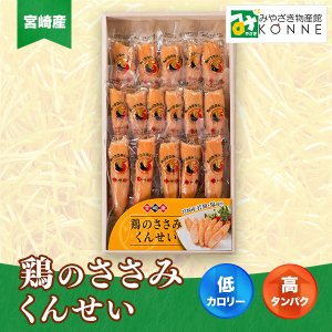 ささみ くんせい 燻製 鶏のささみくんせい うす塩味 16本 木箱入 雲海物産 4983140005738|miyazakikonne