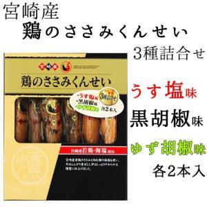 【宮崎県産 若鶏・海塩使用】 鶏のささみくんせい 6本入(うす塩味2本、黒胡椒味2本、ゆず胡椒味2本):4983140002447|miyazakikonne