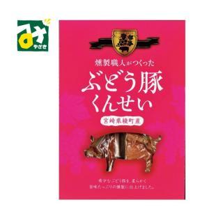 お得なクーポン発行中 ぶどう豚 くんせい 雲海物産:4983140005677 miyazakikonne