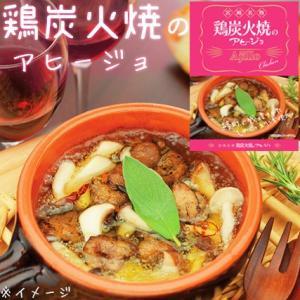 宮崎名物『鶏炭火焼のアヒージョ』:4562118124611|miyazakikonne