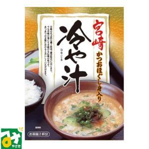 冷や汁 かつおほぐし身入り冷や汁 シーズン 4562118121665 miyazakikonne