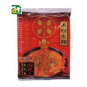 グルテンフリー 米粉生麺 宮崎辛麺( スープ付 1食入) 川北製麺   miyazakikonne