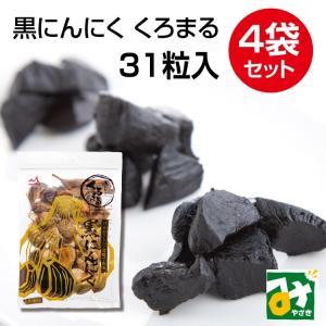 にんにく 黒にんにく くろまる 31粒×4袋 直送 送料込 商品代引不可 他の商品との同梱不可 MOMIKI|miyazakikonne