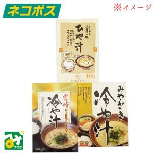 ネコポス ひや汁 冷や汁 3袋 送料込 miyazakikonne