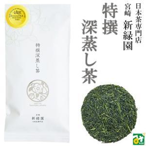 お茶 Japanese Tea Selection Paris 2019 金賞受賞 煎茶 特撰深蒸し茶 日本茶専門店 宮崎 新緑園 4992622211772|miyazakikonne