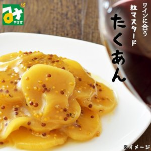 漬物 たくあん 粒マスタードたくあん 道本食品|miyazakikonne