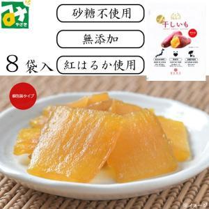 干し芋 ほしいも 紅はるか 干しいも 個包装タイプ 8袋入 道本食品 miyazakikonne