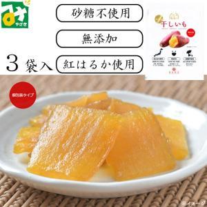 干し芋 ほしいも 紅はるか 干しいも 個包装タイプ 3袋入 道本食品 miyazakikonne