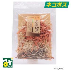 ネコポス 乾燥野菜 三菜切干 2袋セット 送料込 宮崎カネキ食品 miyazakikonne