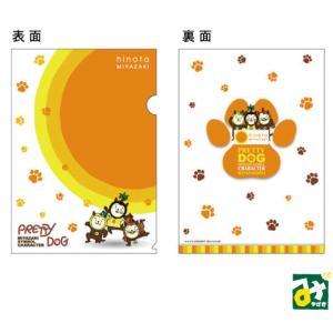 みやざき犬 クリアファイル A4サイズ グランドワーククリエーション|miyazakikonne