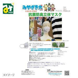 みやざき犬 キャラクター 立体マスク フリーサイズ グランドワーククリエーション|miyazakikonne