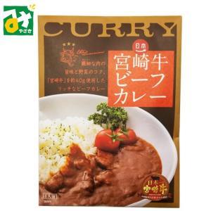 カレー 宮崎牛ビーフカレー ばあちゃん本舗 4571298529710|miyazakikonne
