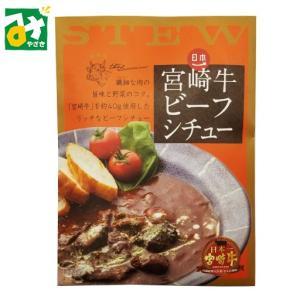 ばあちゃん本舗 宮崎牛ビーフシチュー 4571298529727|miyazakikonne