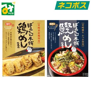 ネコポス 鶏めしの素 鰹めしの素 えらべる2袋セット 送料込 ばあちゃん本舗 miyazakikonne