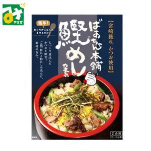 鰹めし 宮崎獲れかつお使用 鰹めしの素 2合用 ばあちゃん本舗|miyazakikonne