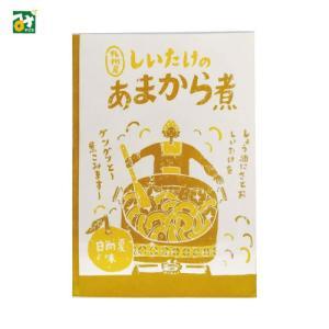 椎茸 九州産しいたけあまから煮 日向夏味  宮崎合同食品|miyazakikonne