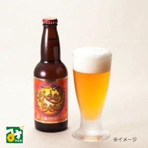 【冷蔵】ひでじビール 太陽のラガー:4533102001102|miyazakikonne