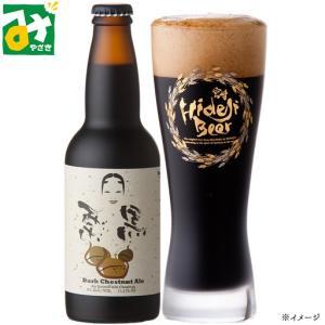 ハイアルコール・スタウト エイジングビール 宮崎産和栗使用 栗黒 宮崎ひでじビール|miyazakikonne