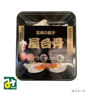餃子 宮崎餃子 屋台骨 12個入 冷凍 常温品冷蔵品との同梱不可 屋台骨 miyazakikonne