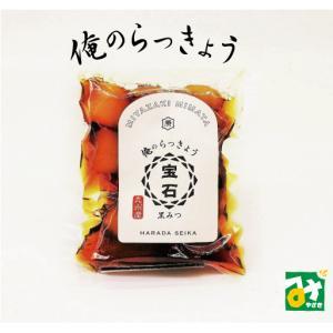 らっきょう 漬物 甘酢漬 俺のらっきょう宝石黒みつ 原田青果|miyazakikonne