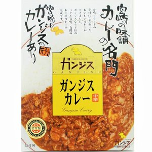 カレー ガンジス ガンジスカレー 中辛 宮崎の味舗カレーの名門 味のガンジス 4582172470165 miyazakikonne