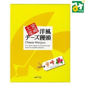 お菓子の浩屋「洋風チーズ饅頭」10個入:4538187000033|miyazakikonne