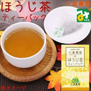 お茶 焙じ茶 ほうじ茶 ティーバッグ 六車農園 4573159700139|miyazakikonne
