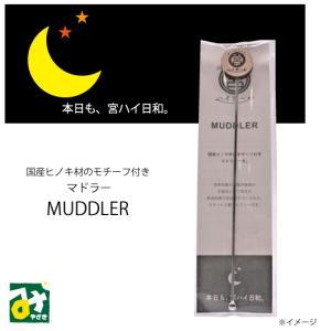 マドラー 宮崎ハイボールマドラー|miyazakikonne
