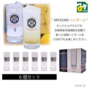 グラス 宮崎ハイボール MIYAZAKIハイボール グラス6個セット|miyazakikonne