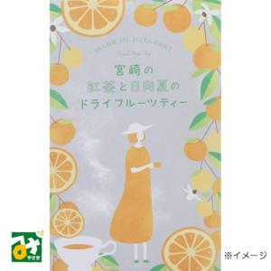 宮崎の紅茶と日向夏のドライフルーツティー|miyazakikonne