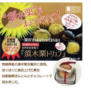 チョコレート 栗 須木栗トリュフ 洋菓子工房プチパリ 1個入 冷凍  常温品冷蔵品との同梱不可|miyazakikonne