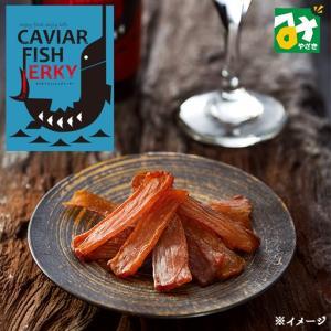 日南チョウザメ養殖場【CAVIAR FISH JERKY(キャビアフィッシュジャーキー)】27g:4573437190034 miyazakikonne