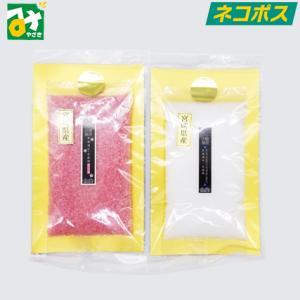 ネコポス 黒潮海水 水晶塩 さくら えらべる2袋セット 送料込 宮崎海塩工房 miyazakikonne