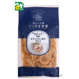 豚 モツ ピリッとさっぱりすモツ 冷凍 常温品冷蔵品との同梱不可 栗山ノーサン|miyazakikonne