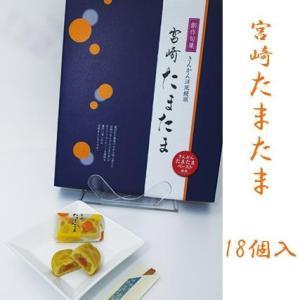 創作旬菓 きんかん洋風饅頭 『宮崎たまたま』:4989582017131|miyazakikonne