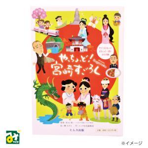 すごろく やっちょっど!宮崎すごろく ヒムカ出版|miyazakikonne