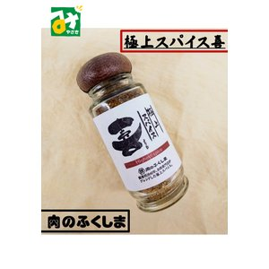 スパイス 極上スパイス 喜 瓶 80g 福島精肉店 miyazakikonne