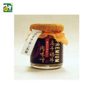 牛肉 みそ プレミアム高千穂牛肉味噌 プレーン おたに家|miyazakikonne